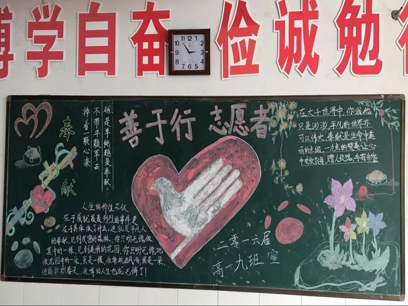 """蚌埠一中""""学雷锋61志愿者精神""""主题黑板报评比圆满图片"""