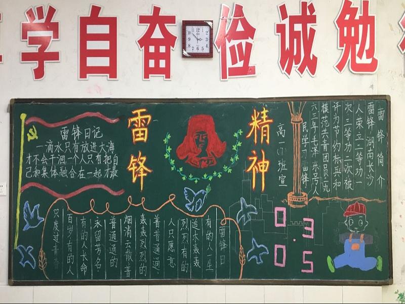 一中 学雷锋 志愿者精神 主题黑板报评比圆满结束图片